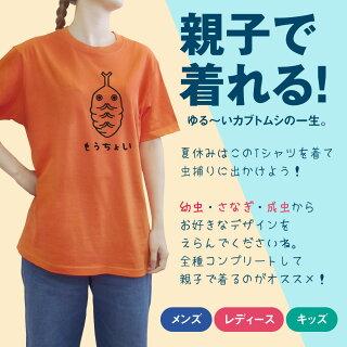 カブトムシの成長Tシャツ説明