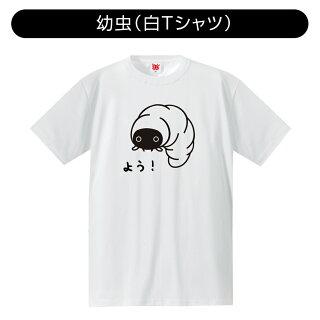 カブトムシの成長Tシャツ幼虫