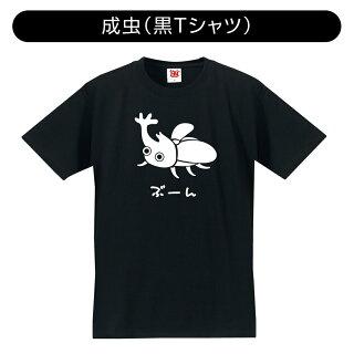 カブトムシの成長Tシャツ成虫
