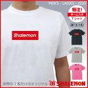 自分で作る!名入れ おもしろTシャツ 選べる4色 オリジナル【Supreme パロディ】誕生日 プレゼント メンズ レディース…