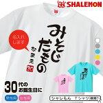 三十路tシャツ