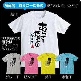 アラサーtシャツ1