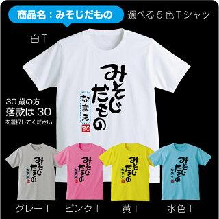 みそじtシャツ1