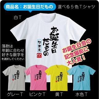 お誕生日tシャツリスト