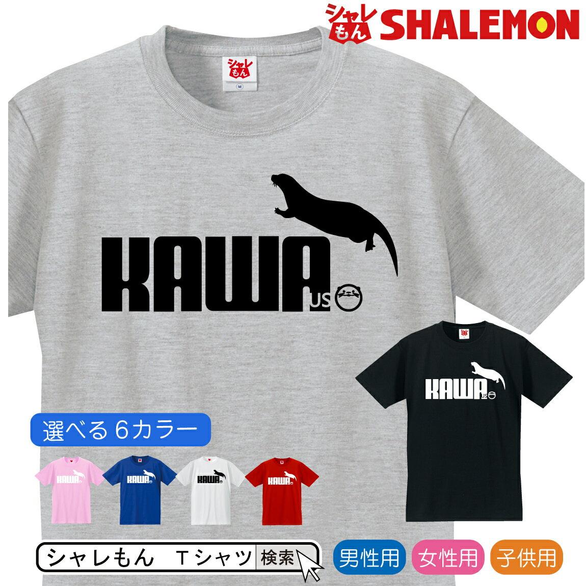 おもしろ Tシャツ【 カワウソ 選べる6色】雑貨 メンズ レディース キッズ 服 かわうそ グッズ Tシャツ