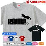 KAWAUSOTシャツ