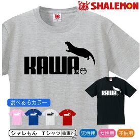 おもしろ Tシャツ【 カワウソ 選べる6色 】雑貨 メンズ レディース キッズ 服 かわうそ 握手 グッズ Tシャツ しゃれもん