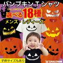 ハロウィン Tシャツ 衣装 子供 大人 仮装 コスプレ かぼちゃtシャツ メンズ レディース キッズ 【選べる6柄】おもしろ…