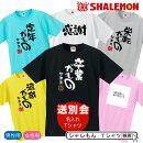 送別会シリーズTシャツ