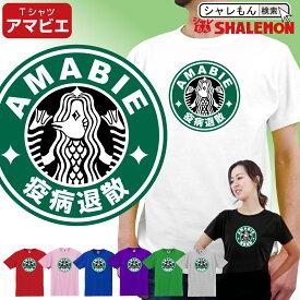 アマビエ おもしろ tシャツ 【 Tシャツ 】【 AMABIE 疫病退散 】 男性用 女性用 子供用マスクではない コロナ対策 #あまびえ アマビコ しゃれもん