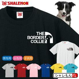 ボーダーコリー 犬 tシャツ アニマル 【 ボーダー コリー フェイス 選べる8カラー 】 ぬいぐるみ ステッカー 犬小屋 ハーネス 服 おもしろ プレゼント 雑貨 グッズ 面白い シャレもん しゃれもん