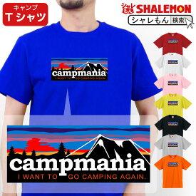 シャレもん おもしろTシャツ 【 キャンプマニア campmania 選べる8色 tシャツ 】メンズ レディース キッズ クリスマス 誕生日 プレゼント ソロキャンプ しゃれもん