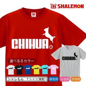チワワ グッズ 服 面白 アニマル tシャツ メンズ レディース キッズ(選べる8色) プレゼント 面白いtシャツ おもしろ雑貨【楽ギフ_包装】 しゃれもん