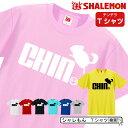 シャレもん Tシャツ アニマル 【 選べる8色 Tシャツ チンチラ ジャンプ 】 おもしろ プレゼント メンズ レディース キッズ 雑貨 グッズ 服 ねずみ しゃれもん