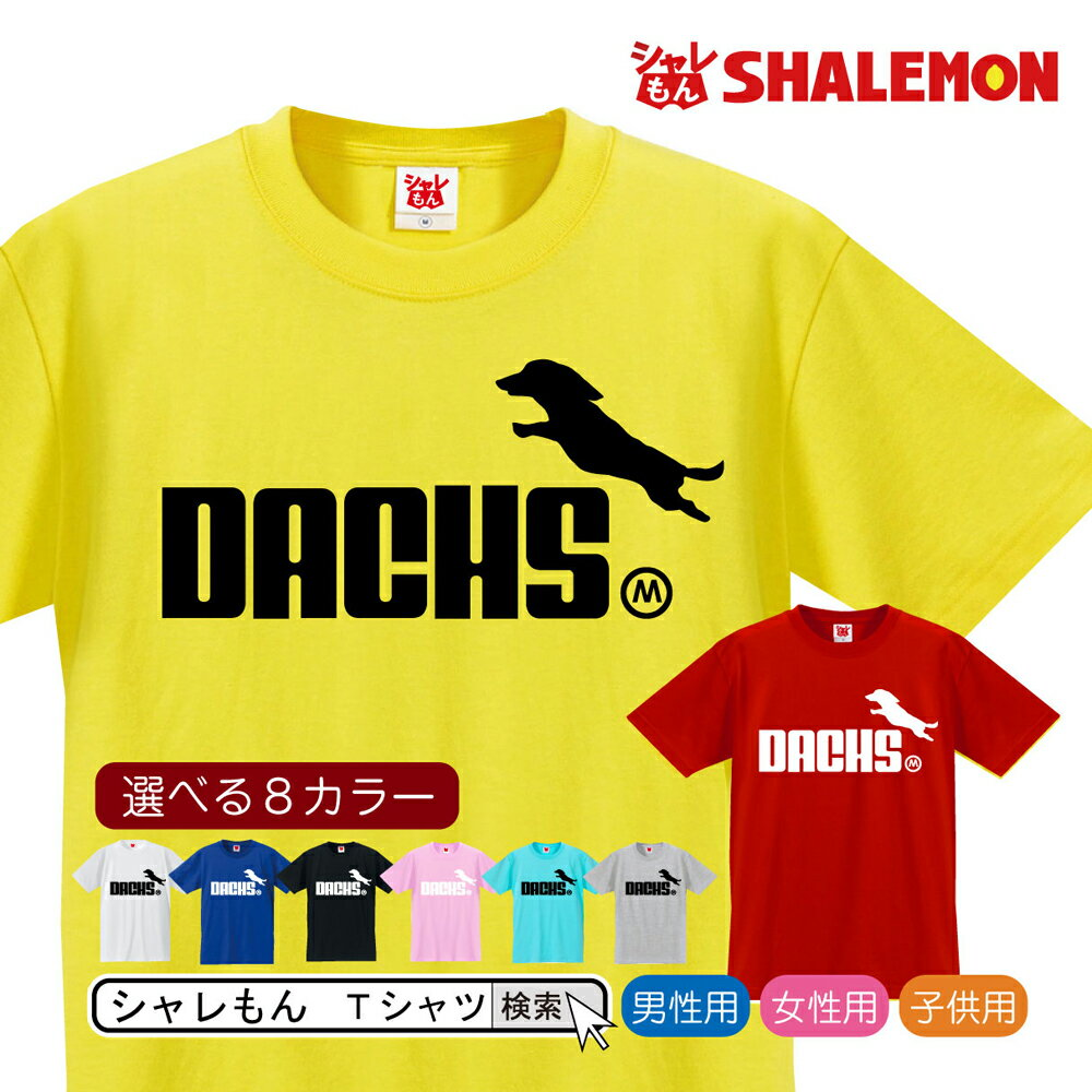 ダックスフンド おもしろtシャツ 選べるカラー メンズ レディース キッズ Tシャツ 雑貨ぬいぐるみ 服 ステッカー 子供 02P02Sep17