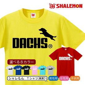 ダックスフンド おもしろtシャツ アニマル 【 選べる8色 Tシャツ ダックスフンド ジャンプ 】 メンズ レディース キッズ Tシャツ クリスマス 雑貨ぬいぐるみ 服 ステッカー 子供 しゃれもん