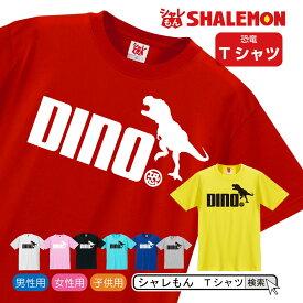 シャレもん 恐竜 アニマル おもしろTシャツ【選べる8色 Tシャツ DINO ジャンプ 】 面白い プレゼント 雑貨 グッズ 男性 女性 子供 半袖 しゃれもん