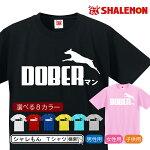 ドーベルマンおもしろtシャツ