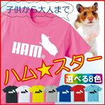 ハムスターおもしろtシャツ