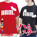 ハムスター tシャツ おもしろ 【選べる8色 × 3デザイン】 メンズ レディース キッズ プレゼント マツコの知らない世…