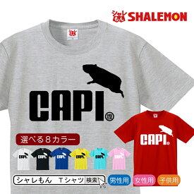 カピバラ グッズ おもしろtシャツ アニマル メンズ レディース キッズ【選べる8色】【楽ギフ_包装】 温泉 世界最大 の げっ歯類 ネズミ しゃれもん