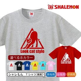 猫 おもしろ アニマル Tシャツ LOOK CAT STYLE【選べる8色】 メンズ レディース キッズ 大人用 誕生日 プレゼント 雑貨 【楽ギフ_包装】 しゃれもん