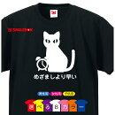 猫めざましより早いtシャツ