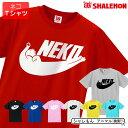 猫 ネコ Tシャツ アニマル 雑貨 おもしろtシャツ 【NEKO選べる8色】クリスマス トイレ ベッド 爪とぎ ケージ 猫tシャ…