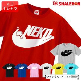 猫 ネコ Tシャツ アニマル 雑貨 おもしろtシャツ 【NEKO選べる8色】クリスマス トイレ ベッド 爪とぎ ケージ 猫tシャツ ネコtシャツ 服 しゃれもん