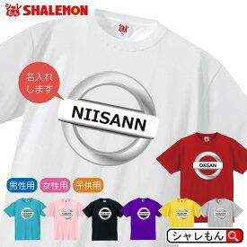 名入れ おもしろTシャツ 選べる8色 オリジナル【やっちゃえエンブレム】一人用 誕生日 プレゼント メンズ【楽ギフ_名入れ】 【楽ギフ_包装】 しゃれもん