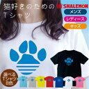 猫 おもしろ Tシャツ nyadidas【選べる8色】 メンズ レディース キッズ 誕生日 プレゼント 雑貨 【楽ギフ_包装】ト…