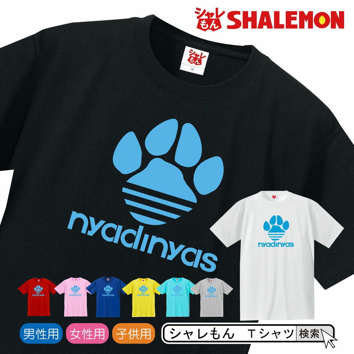 猫 おもしろ Tシャツ 【 ニャディニャス nyadinyas 選べる8色】 メンズ レディース キッズ 誕生日 プレゼント 雑貨 巨人 ジャイアンツ