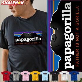 シャレもん アニマル おもしろTシャツ 【 Tシャツ 】【 パパゴリラ papagorilla 選べる8色 】 お父さん 父の日プレゼント 面白い 雑貨 グッズ 男性 女性 子供 半袖 しゃれもん