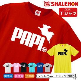 パピヨン tシャツ アニマル 【 PAPI パピヨン ジャンプ 選べる8カラー 】 クリスマス おもしろ プレゼント 雑貨 グッズ 面白い シャレもん しゃれもん