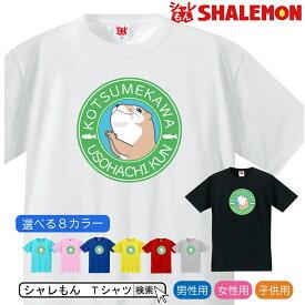 カワウソ グッズ アニマル【 うそはちカフェ こつめかわ うそはちくん 選べる8色 Tシャツ】雑貨 メンズ レディース キッズ 服 かわうそ グッズ 面白 ネタ ジョーク Tシャツ しゃれもん