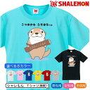 カワウソ Tシャツ アニマル【 こつめかわ うそはちくん 選べる8色】クリスマス 雑貨 メンズ レディース キッズ 服 か…