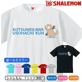 カワウソ Tシャツ アニマル【 青ロゴ KOTSUMEKAWA USOHACHI KUN こつめかわ うそはちくん 選べる8色】雑貨 メンズ レディース キッズ 服 かわうそ グッズ 面白 ネタ ジョーク Tシャツ しゃれもん