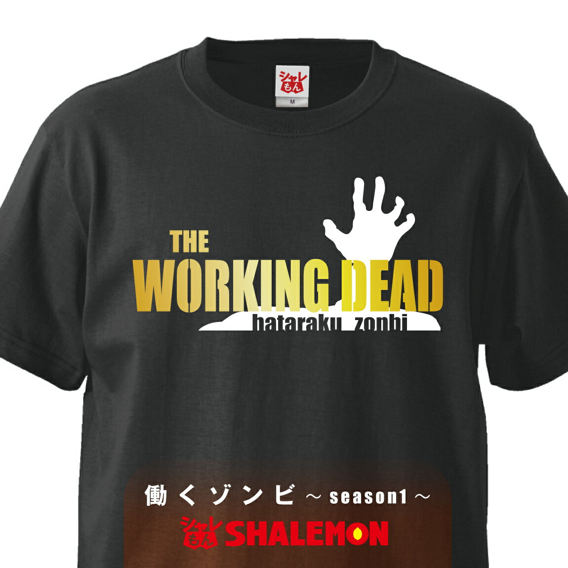 おもしろ Tシャツ プレゼント 雑貨【ワーキングデッド】働く ゾンビ パロディ【楽ギフ_包装】