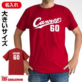 還暦祝い 名入れ ビッグ サイズ 父 男性 母 女性 XXL XXXL 【Canreki ネーム入れ 大きい 2L 3L サイズ Tシャツ】 還暦 プレゼント 赤い 野球 tシャツ メンズ レディース しゃれもん