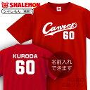 還暦祝い 名入れ 父 男性 母 女性 【Canreki ネーム入れ Tシャツ】 還暦 プレゼント 赤い 野球 tシャツ メンズ レディース しゃれもん