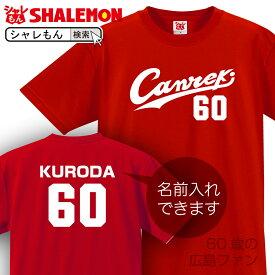 還暦祝い 名入れ ユニフォーム 【Canreki ネーム入れ Tシャツ】 父 男性 母 女性 還暦 プレゼント 赤い 野球 スポーツ スタジアム tシャツ メンズ レディース しゃれもん