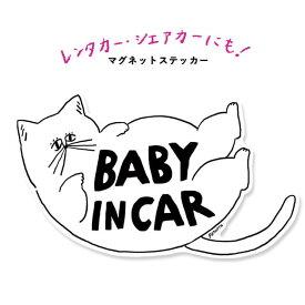 ベビーインカー マグネット ステッカー ふとったねこ PENITTO ペニット イラスト おしゃれ 個性的 プレゼント 猫 cat デブ猫 シュール かわいい 白 手書き モノトーン シンプル BABYINCAR 出産祝い 出産準備 カーサイン セーフティステッカー 強磁石