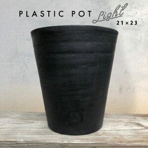 黒 プラ鉢 セラアート 長鉢 21cm×23cm 7号 ブラックポット Plastic Pot 塊根 多肉 シンプル おしゃれ 軽い 薄い プラスチック 植木鉢 インダストリアル 西海岸 コーデックス caudex インナーポット