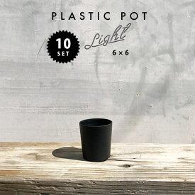 【10個SET】セラアート 長鉢 2.5号 6.3cm×6.5cm プラ鉢 まとめ買い 黒 ブラックポット Plastic Pot 塊根 多肉 シンプル おしゃれ 軽い 薄い プラスチック 植木鉢 インダストリアル 西海岸 コーデックス caudex インナーポット コンパクト 小さい