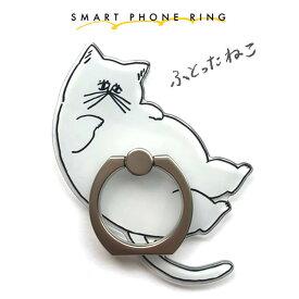 ふとったねこ【スマホリング/スマホスタンド】PENITTO ペニット おしゃれ 個性的 クリア 透明 白 バンカーリング リングホルダー RING マルチリング シルバー イラスト ねこ 白猫 アート 大きめ 形状カット かわいい 目立つ