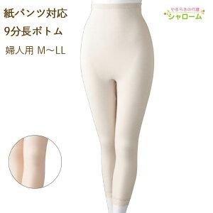 【日本製・綿100%】紙パンツ対応 9分長ボトム 下着 婦人用【M~LLサイズ】【お尻回りゆったり】【機能サポート】介護用品 介護衣料 介護 肌着 女性用 高齢者 シニア 介護用 衣料 シニアファッ