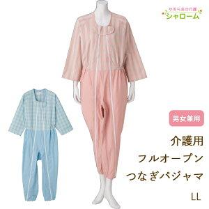 介護衣料 介護用フルオープンつなぎパジャマ 3本ファスナー ピンク ブルー LL 大きい 介護 パジャマ 寝巻 つなぎ 全開 フルオープン 寝たきり 要介護5 要介護4 前ファスナー 高齢者シニア