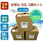 定期配送セラ水20L3個セット(コック付)