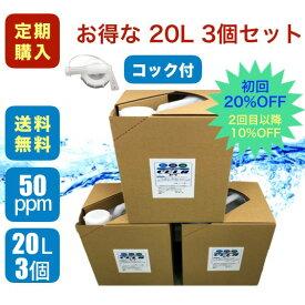 《定期購入》【20L 3個セット】セラ水 cela 正規品【弱酸性次亜塩素酸水 除菌消臭剤】(付属コック付)送料無料