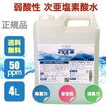 弱酸性次亜塩素酸水Celaセラ水4リットル